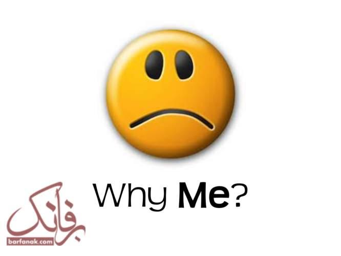 چرا من