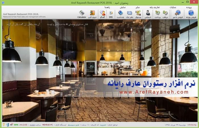 دانلود نرم افزار رستوران رایگان